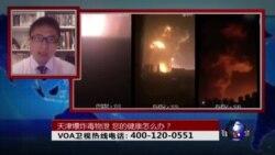 时事大家谈:天津爆炸毒物外泄,居民健康怎么办?
