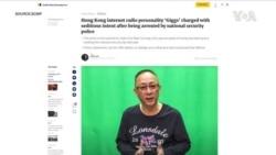 """香港網絡電台主持人傑斯因涉嫌""""煽動""""再遭拘捕"""