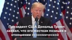 Новости США за минуту – 8 августа 2019