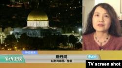 VOA连线:以色列民众如何看待川普承认耶路撒冷为以色列首都