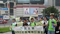 民主党游行到政府总部抗议立法
