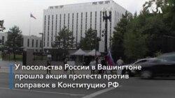 «Единственная цель поправок – цементирование Путина в Кремле»