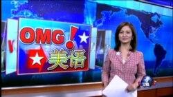VOA卫视(2015年6月16日 第一小时节目)