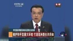 李克强:中国将对南中国海出现的挑衅果断回应