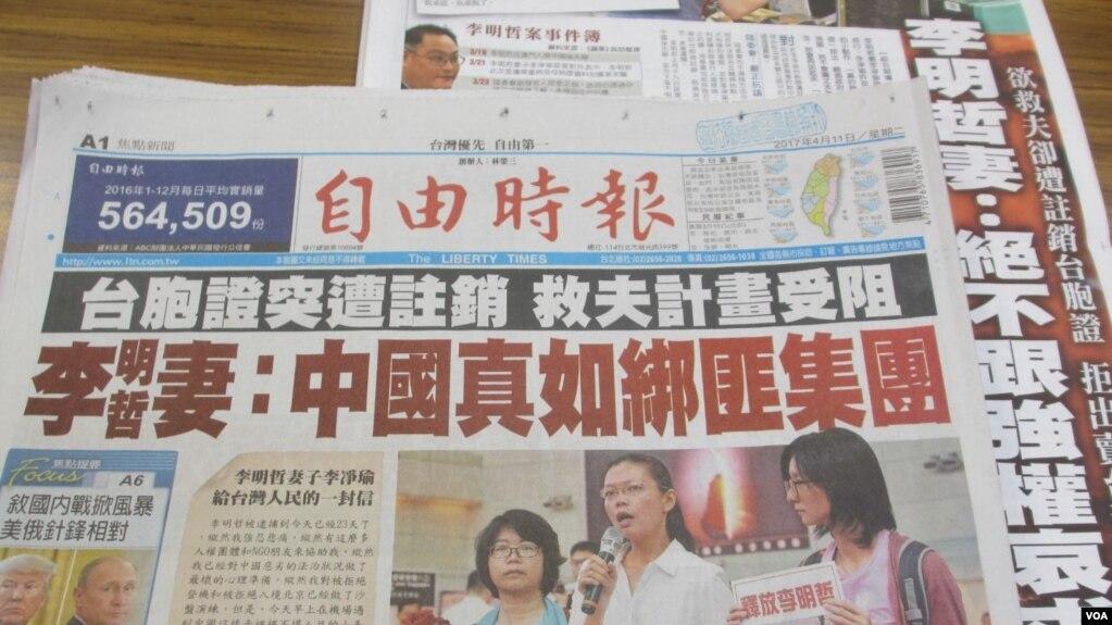 台灣媒體持續關注李明哲在中國失踪的案子(美國之音張永泰拍攝)