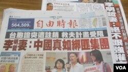 台湾媒体持续关注李明哲在中国失踪的案子 (美国之音张永泰拍摄)
