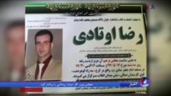 جزئیاتی درباره «رضا اوتادی» جوانی که در اعتراضات کرج کشته شد