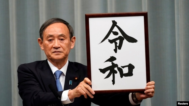 """日本确定日中语言文化交织的新年号""""令和"""""""