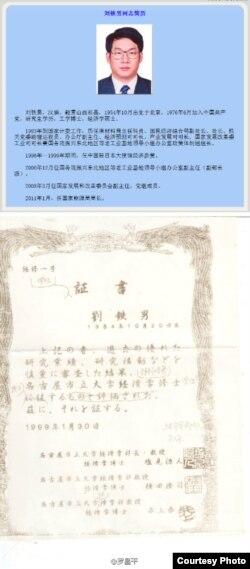 刘铁男的学历证书(罗昌平新浪微博)