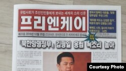 An edition of Free NK newspaper from 2016. (Photo: Jason Godman / VOA )