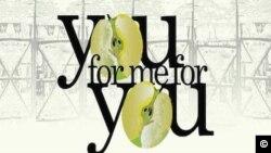 `나를 위한 너, 너를 위한 나' (You For Me For You) 홍보 포스터.