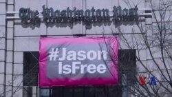 伊朗裔美国记者获释后首次露面 关押记者问题受关注