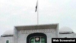 pakistan Federal Shariat court