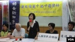 台灣律師及公民團體召開記者會聲援中國維權律師(美國之音張永泰拍攝)