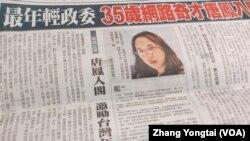 台灣傳媒報導政府將延攬網絡奇才入閣(自由時報)