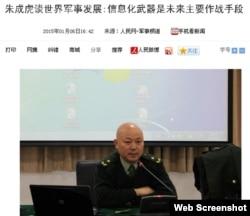 朱成虎谈世界军事发展:信息化武器是未来主要作战手段 (人民网截图)