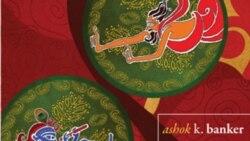 گسترش بی سابقه مطالعه رمان در هند