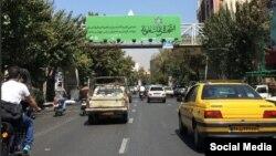 بیلبورد شهرداری تهران با اشاره به عبارت شجره الملعونه