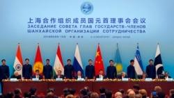 上合组织青岛峰会闭幕 专家指未来扩大趋势明显