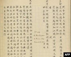 蒲安臣致函恭亲王请禁邦联船只进入中国