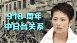 海峡论谈:九一八挑起中日情结 莲舫触动台日神经