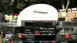 مخاطبان «روی خط» از پارازیت شدید در ایران به منظور سانسور صدای آمریکا میگویند
