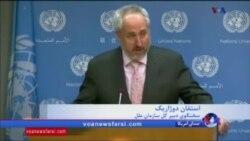 تلاش سازمان ملل برای ورود بازرسان به محل حملات شیمیایی دوما در سوریه