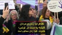 تظاهرات زنان و مردان قابلمه به دست در تونس؛ خشونت علیه زنان محکوم است