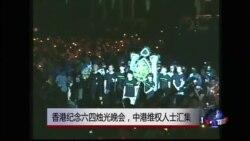VOA连线:香港六四烛光晚会中港人士汇集