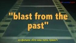«Английский как в кино» - Blast from the past – Привет из прошлого