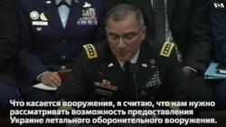 Генерал Кертис Скапарротти, отвечая на вопрос о сдерживании российской агрессии в Украине