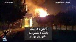 ویدیو ارسالی شما - آتش زدن یک پاسگاه پلیس در شهریار در نزدیکی تهران