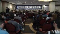 海外中国异议人士探讨普世价值框架中反思文革