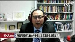 专家视点(叶耀元): 拜登同时派代表访问中国与台湾透露什么信息?