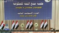 گزارش علی جوانمردی از فشار گروههای سیاسی بر نخست وزیر عراق در تشکیل کابینه
