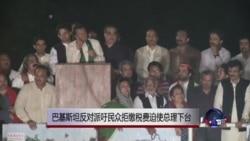 巴基斯坦反对党呼吁在总理辞职之前拒绝缴税
