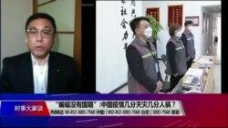 """时事大家谈:""""蝙蝠没有国籍"""":中国疫情几分天灾几分人祸?"""