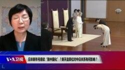 """VOA连线(小玉):日本新年号意欲""""脱中国化""""?新天皇即位对中日关系有何影响?"""