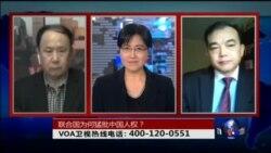 VOA卫视(2016年3月15日 第二小时节目 时事大家谈 完整版)