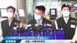 香港警方逮捕涉及示威抗議中刺傷警員案的7名男女