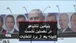 بنیامین نتانیاهو در نخستین نشست کابینه بعد از پیروزی در انتخابات اسرائیل