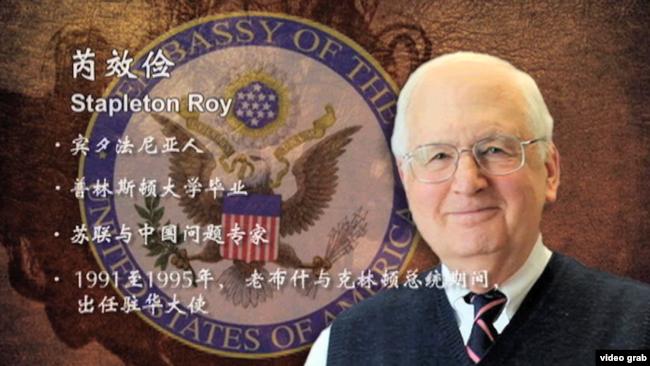 美國前任駐華大使芮效儉(J. Stapleton Roy)