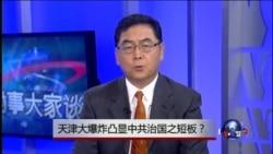 时事大家谈:天津大爆炸凸显中共治国之短板