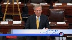 ابراز امیدواری رهبر اکثریت سنا برای تصویب طرح بررسی توافق ایران