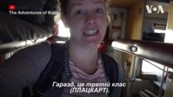 Американка та український плацкарт. Відеоблог