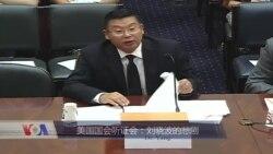 2017年7月14日美国国会众议院听证会:刘晓波之悲剧