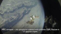 США и Россия: напряженность на Земле, сотрудничество в космосе