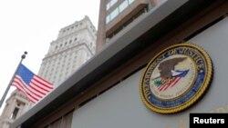 ساختمان دادستانی ایالات متحده در ناحیه جنوبی نیویورک در منهتن (آرشیو)