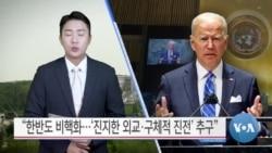 """[VOA 뉴스] """"한반도 비핵화…'진지한 외교·구체적 진전' 추구"""""""