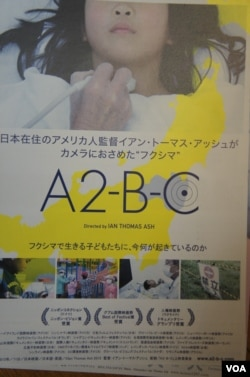 """9月恢复在日本自主上映的纪录片""""A2-B-C""""的海报(美国之音歌篮拍摄)"""